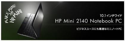 HP 2140 Mini-note PCに高解像度モデル、SSD搭載モデル、XP pro搭載モデルが追加