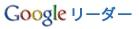 ブログをまとめて読めるGoogle リーダー