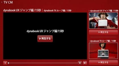 東芝dynabook(ダイナブック)UX、山下智久のCMを公開