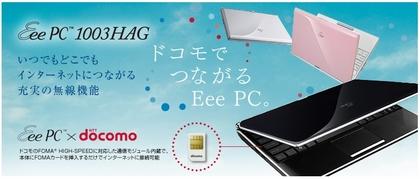 ASUSTeK(アスーステック)からFOMAハイスピード内蔵のEee PC 1003HAG