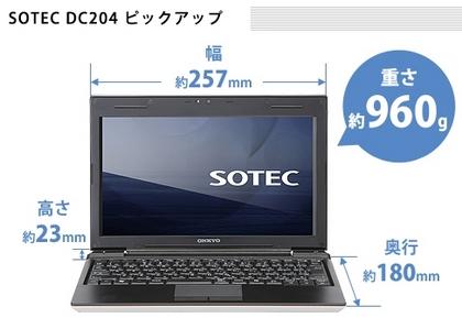 オンキヨー、32ギガのSSDを搭載したネットブック、SOTEC(ソーテック)C204シリーズを発売