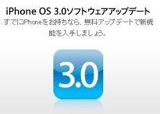 請求注意!iPhone OS 3.0にアップデートしたら3Gパケット遮断(APN disabler)は無効になります