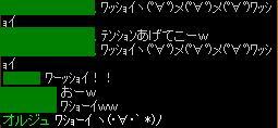 ワショーイ ヽ(・∀・` *)ノ