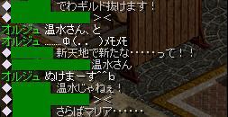 さよならー ヾ(゚Д゚)ノ