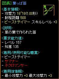 団長葉っぱ笛ヽ(´ー`)ノ