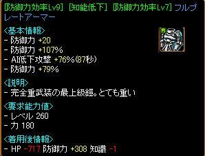 フルプレ(・∀・)モエッ