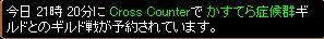 7/19 お相手