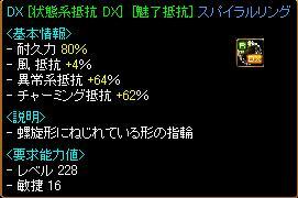 異常DX スパイラルリング