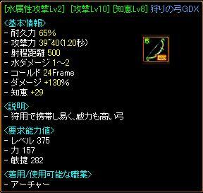 ダメ130% 狩りの弓GDX