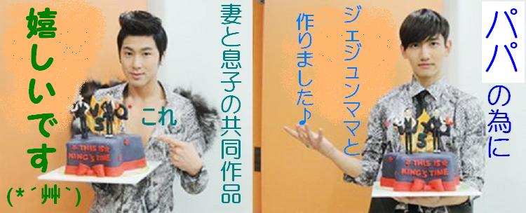 センイル2011ユノ