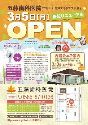 goto_open_ol.jpg