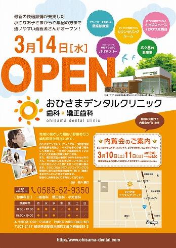 ohisama_open_ol.jpg