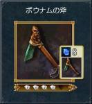 ポウナムの斧