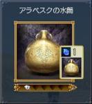 アラベスクの水筒