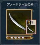 アノーヤター王の剣