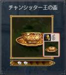 チャンシッター王の盃