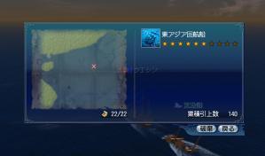 回航船2つ目