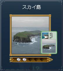 05_スカイ島
