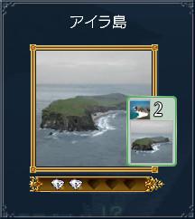 04_アイラ島