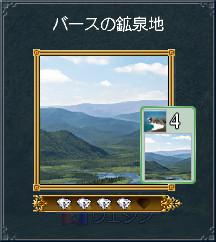 12_バースの鉱泉地