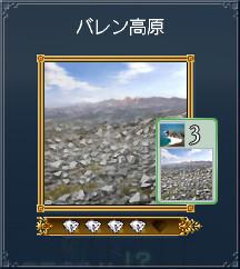 13_バレン高原