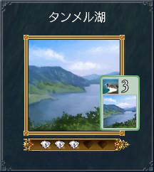 10_タンメル湖