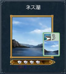 11_ネス湖