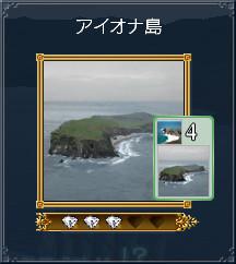 08_アイオナ島