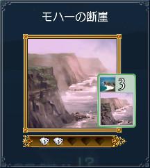 14_モハーの断崖