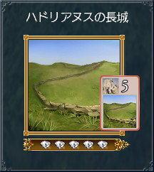 01_ハドリアヌスの長城