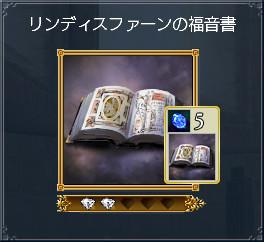 06_リンディスファーンの福音書
