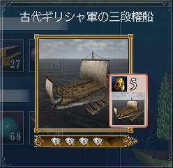 古代ギリシャ軍の三段櫂船