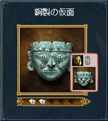 05_銅製の仮面