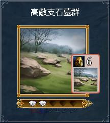 03_高敞支石墓群