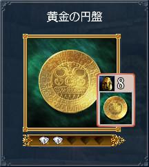 04_黄金の円盤