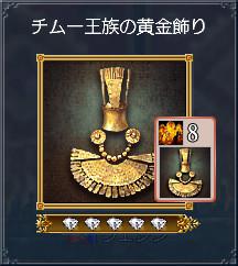 11_チムー王族の黄金飾り