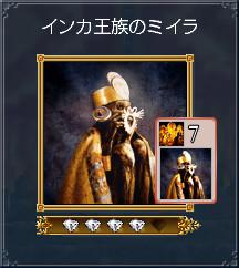 09_インカ王族のミイラ
