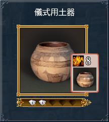 07_儀式用土器