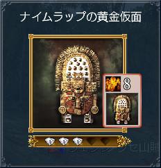 08_ナイムラップの黄金仮面