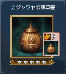 13_カジャワヤの薬草壷
