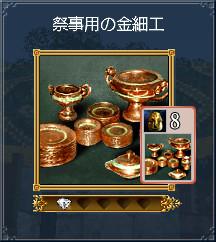 01_祭事用の金細工