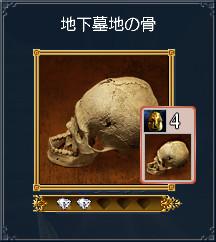 01_地下墓地の骨