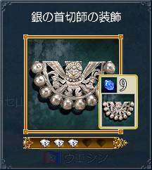 04_銀の首切師の装飾
