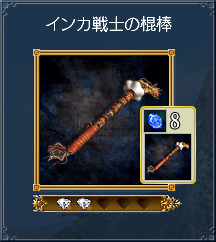 03_インカ戦士の棍棒