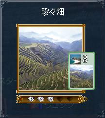 07_段々畑