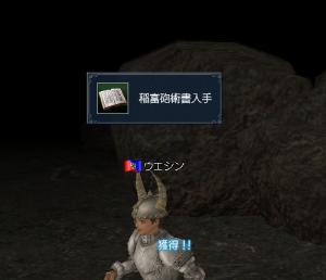稲富砲術書