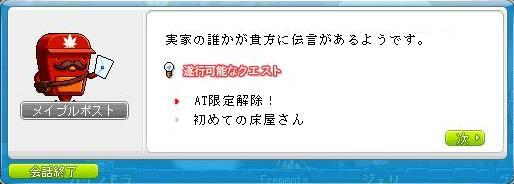 MapleStory_110222_173712_530.jpg