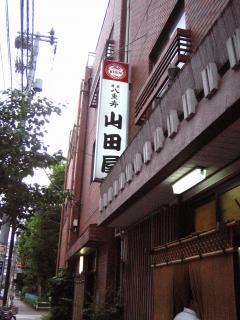 山田屋玄関