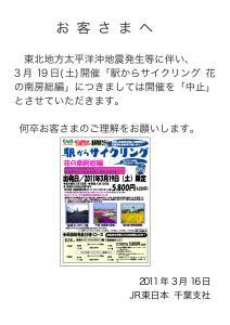 20110316ekisaityusi-3