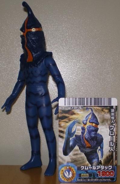 ウルトラ怪獣シリーズ ケムール人2